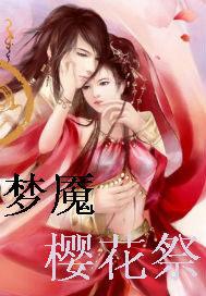 梦魇樱花祭