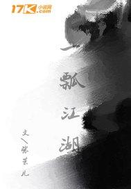 神武之一瓢江湖