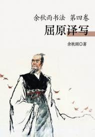 余秋雨书法(第四卷)——屈原译写(出版)
