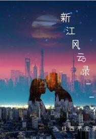 新江风云录夜与月