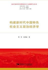 构建新时代中国特色社会主义政治经济学