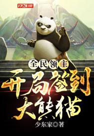 全民领主:开局签到大熊猫