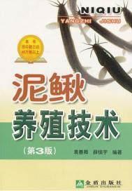 泥鳅养殖技术