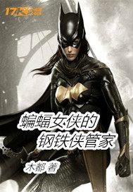 蝙蝠女侠的钢铁侠管家