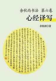 余秋雨书法(第六卷)——心经译写(出版)