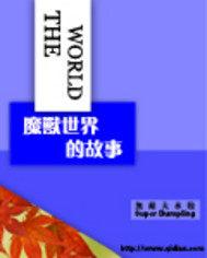 魔兽世界的故事