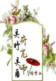 灵妤灵医符咒师