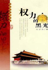 权力的黑光——中国封建政治迷信批判
