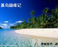孤岛励难记