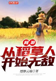 网游:从稻草人开始无敌