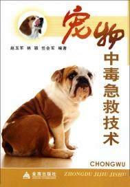 宠物中毒急救技术