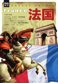 法国(出版)