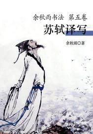 余秋雨书法(第五卷)——苏轼译写(出版)