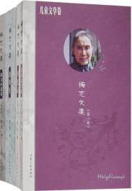 梅志文集(第一卷)——儿童文学卷