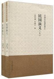 民国演义(上)