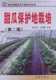 甜瓜保护地栽培