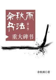 余秋雨书法(第一卷)——重大碑书(出版)