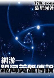 网游——银河英雄传说