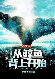 海洋求生:从鲸鱼背上开始