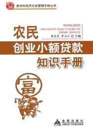 农民创业小额贷款知识手册