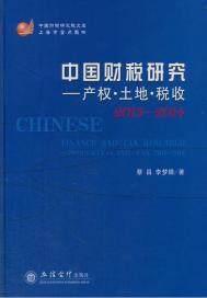中国财税研究