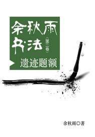 余秋雨书法(第二卷)——遗迹题额(出版)
