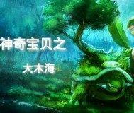 神奇宝贝之大木海