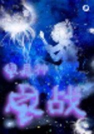 赛尔号冥界之极月神之战