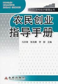 农民创业指导手册