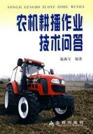 农机耕播作业技术问答