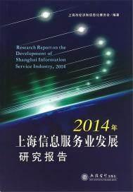 2014年上海信息服务业发展研究报告