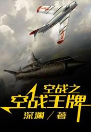 空战之空战王牌