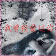 qq炫舞小说我曾经爱过你