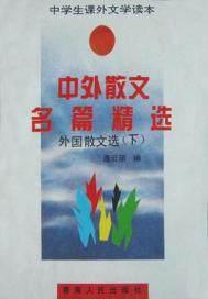 中外散文名篇精选——中国当代散文选(上)
