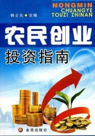 农民创业投资指南