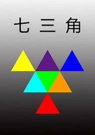 七三角1射日神话