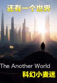 还有一个世界