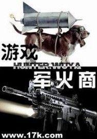 游戏军火商
