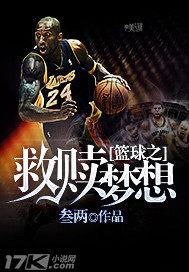 篮球之救赎梦想
