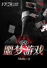 QQ噩梦游戏