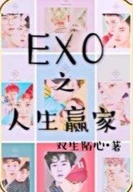 EXO之人生赢家