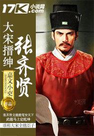 大宋搢绅张齐贤