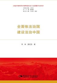 全面依法治国 建设法治中国