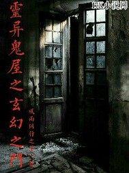 灵异鬼屋之玄幻之门