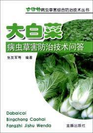 大白菜病虫草害防治技术问答