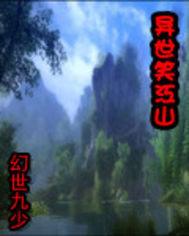 异世笑江山