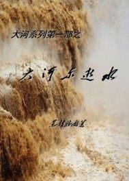 大河东逝水