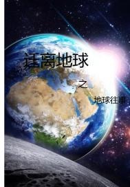 迁离地球之地球往事