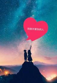 别放开爱你的人
