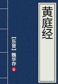 黄庭经(出版)